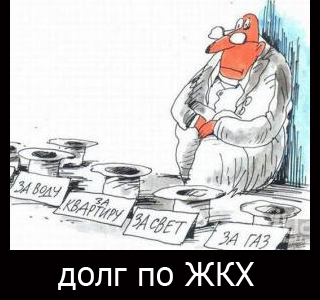 Долг россиян за коммунальные услуги превысил 400 млрд.